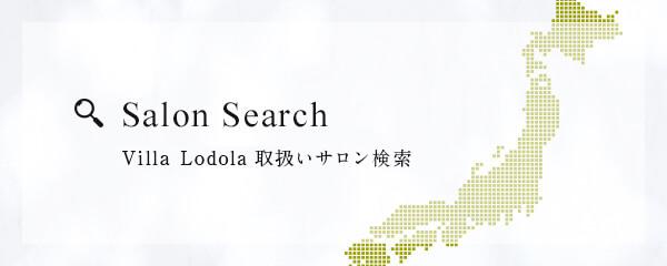 Villa Lodola 取扱サロン検索