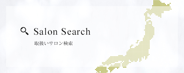 取扱いサロン検索