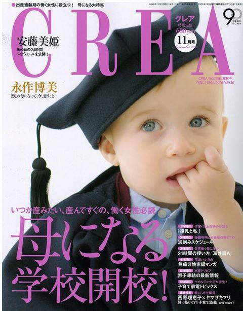 CREA 11月号(文藝春秋)