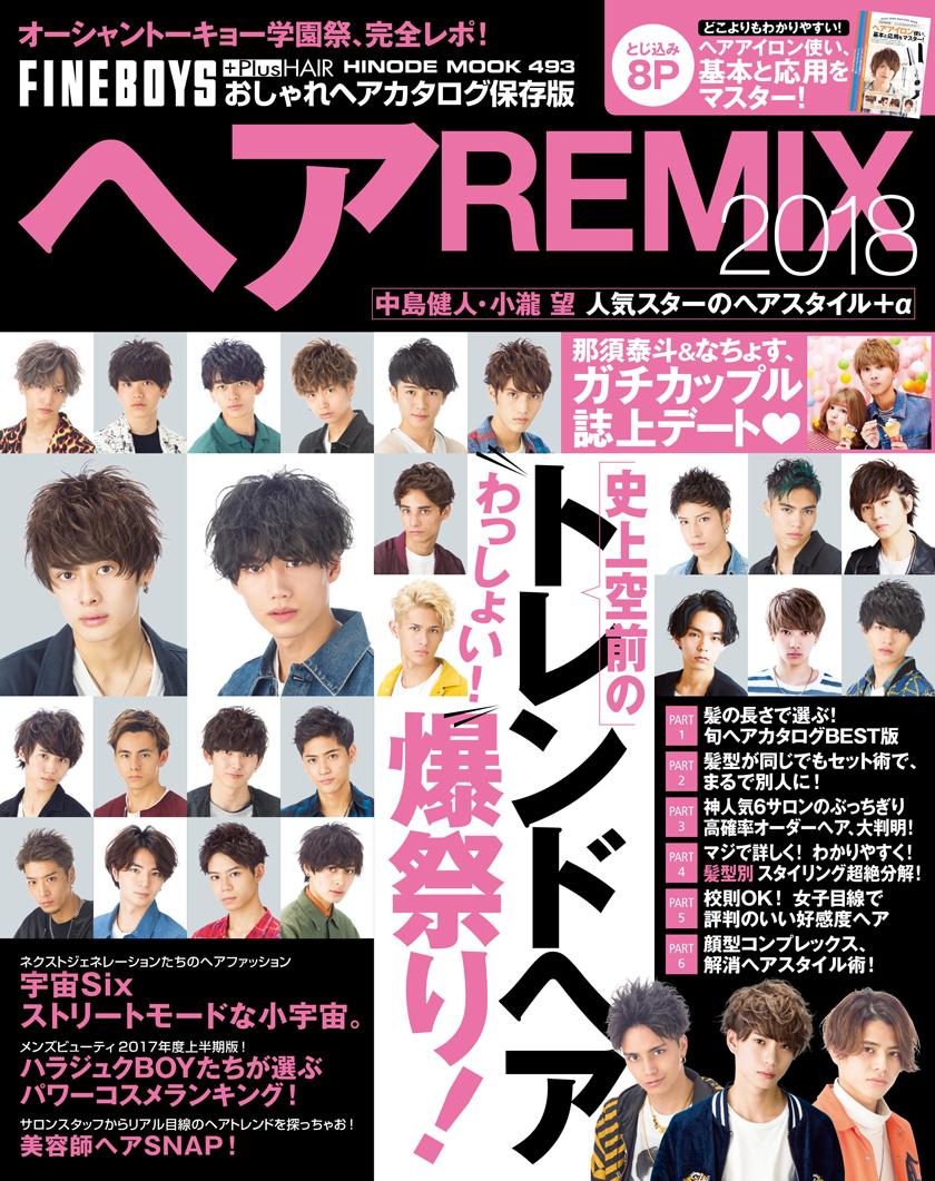 ヘアREMIX 2018(日之出出版)