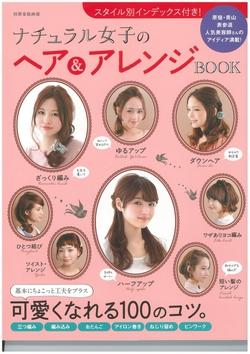 別冊家庭画報 ナチュラル女子のヘア&アレンジBOOK(世界文化社)
