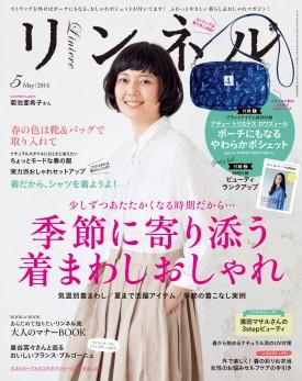 リンネル5月号(宝島社)