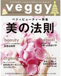 Veggy Vol.31(キラジェンヌ)