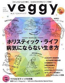 Veggy Vol.32(キラジェンヌ)
