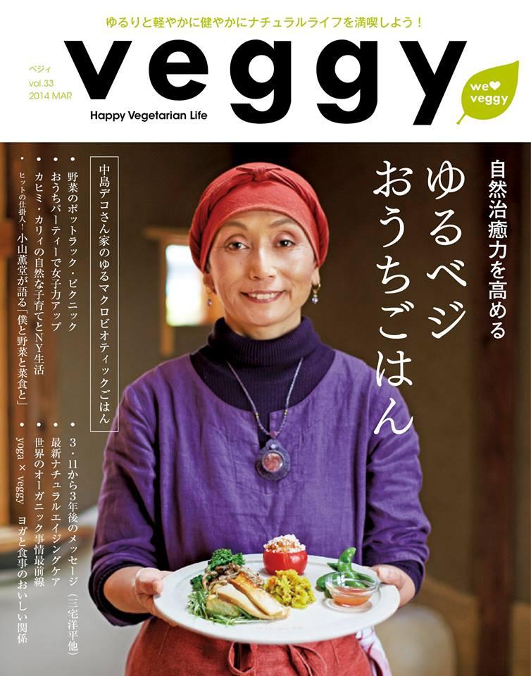 Veggy Vol.33(キラジェンヌ)