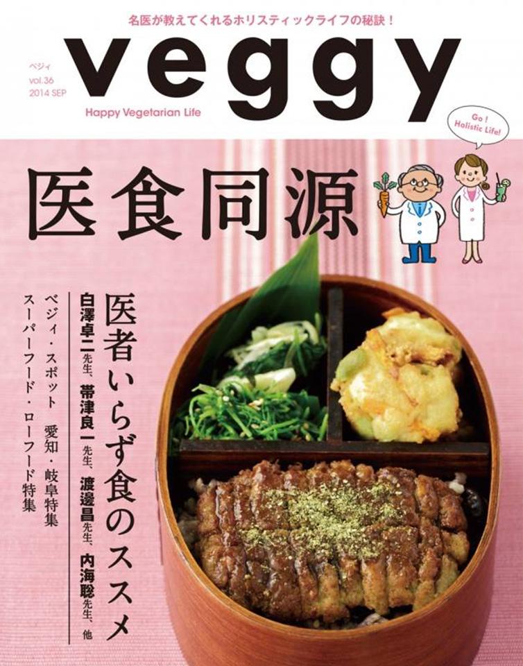 Veggy Vol.36(キラジェンヌ)