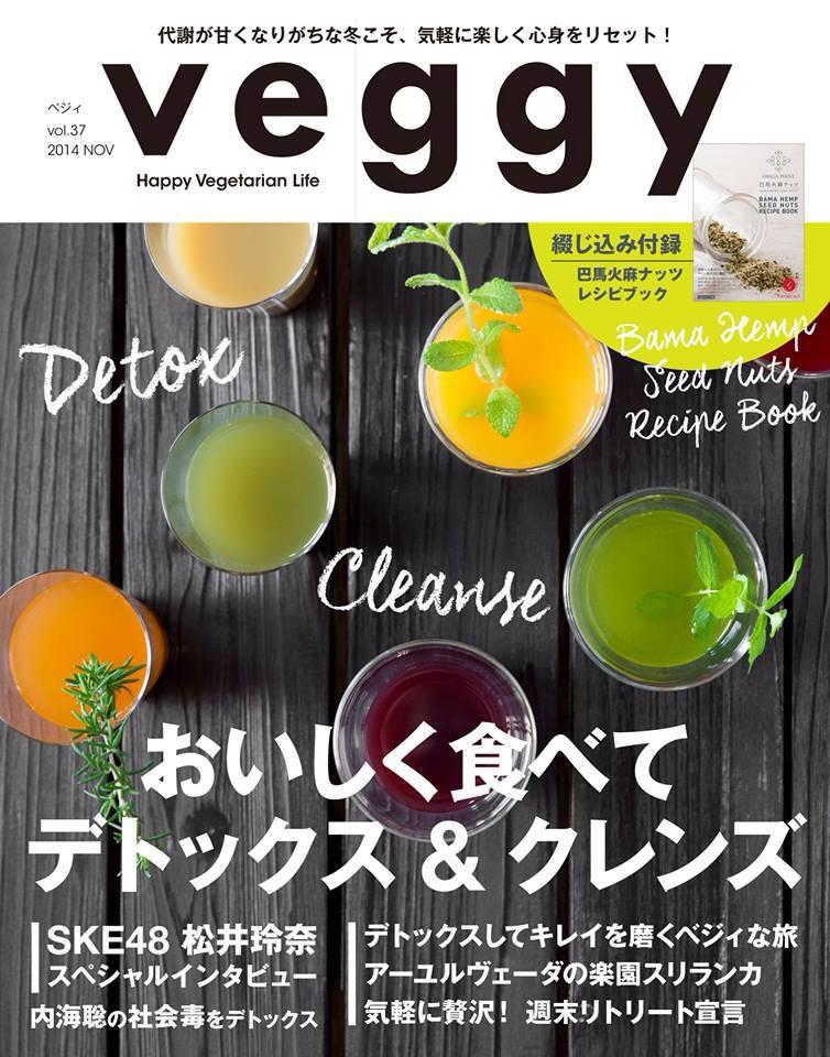 Veggy Vol.37(キラジェンヌ)