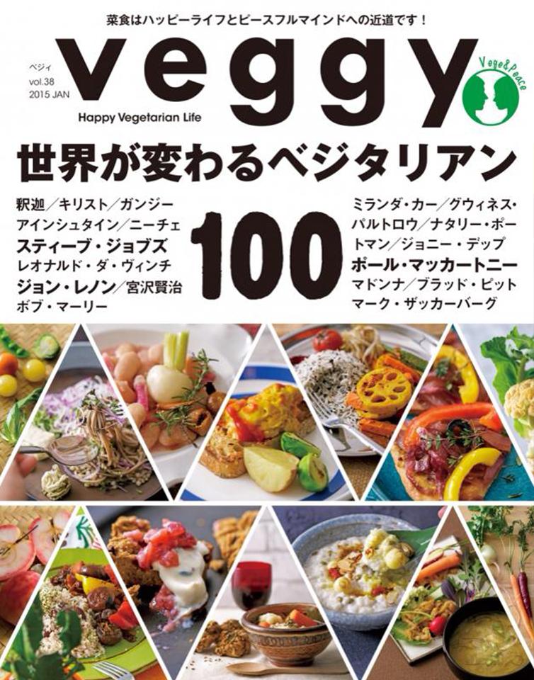 Veggy Vol.38(キラジェンヌ)