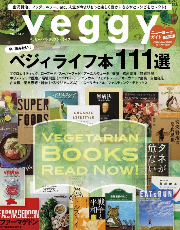 Veggy Vol.42(キラジェンヌ)