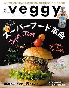 Veggy Vol.43(キラジェンヌ)