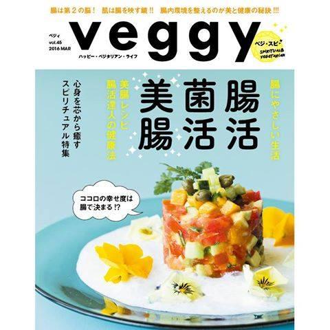 Veggy Vol.45(キラジェンヌ)