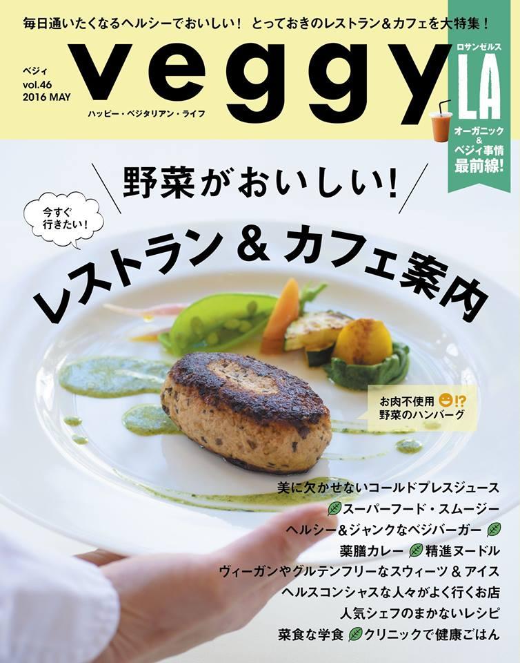 Veggy Vol.46(キラジェンヌ)
