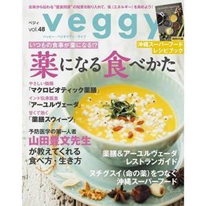 Veggy Vol.48(キラジェンヌ)