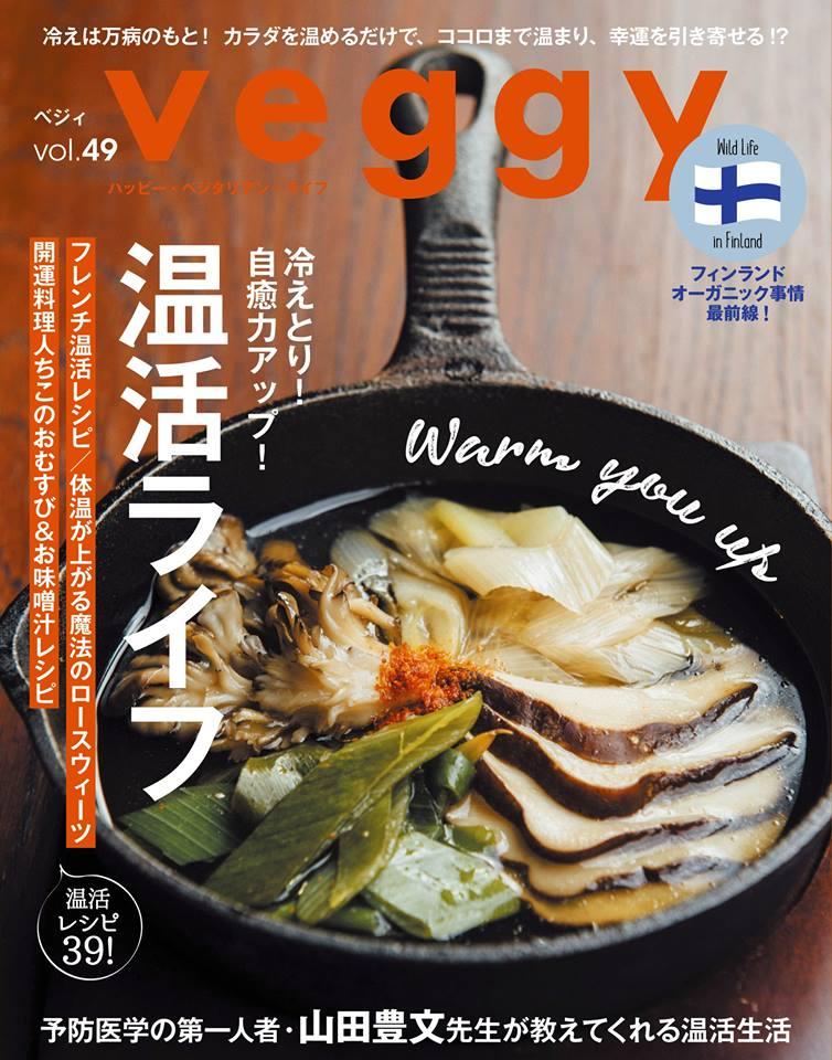 Veggy Vol.49(キラジェンヌ)