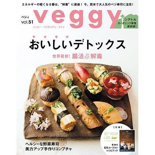 Veggy Vol.51(キラジェンヌ)