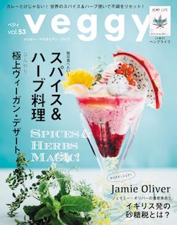 Veggy Vol.53(キラジェンヌ)