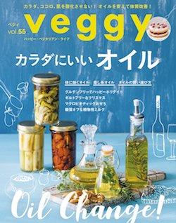 Veggy Vol.55(キラジェンヌ)