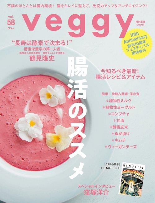 Veggy Vol.58(キラジェンヌ)