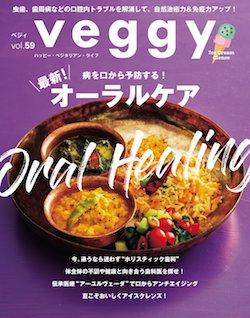 Veggy Vol.59(キラジェンヌ)