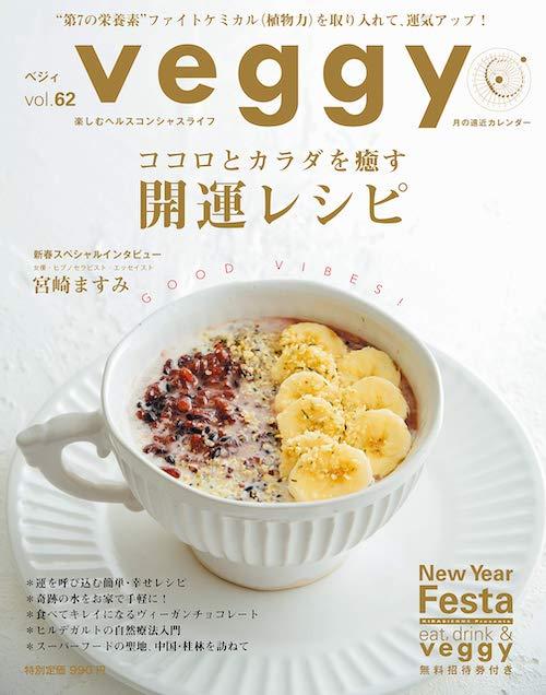 Veggy Vol.62(キラジェンヌ)