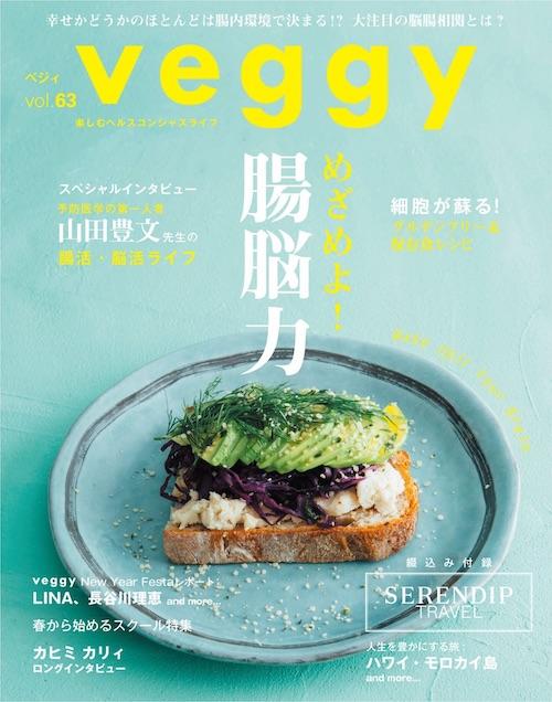 Veggy Vol.63(キラジェンヌ)