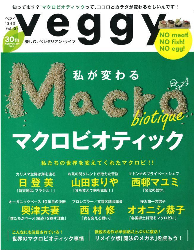 Veggy Vol.30(キラジェンヌ)