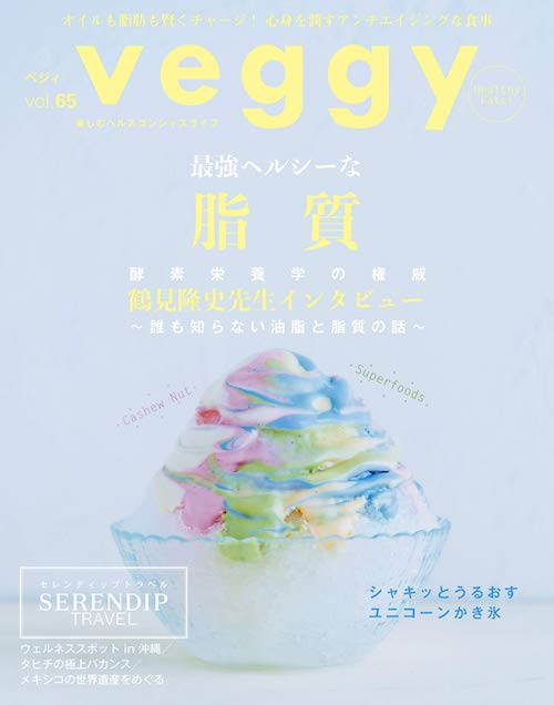 Veggy Vol.65(キラジェンヌ)