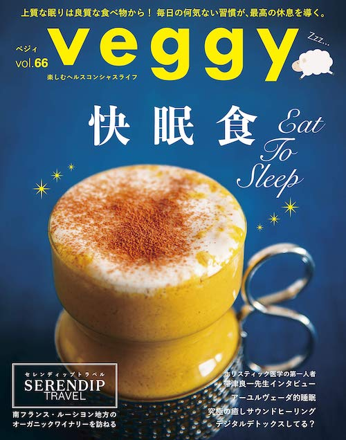 Veggy Vol.66(キラジェンヌ)