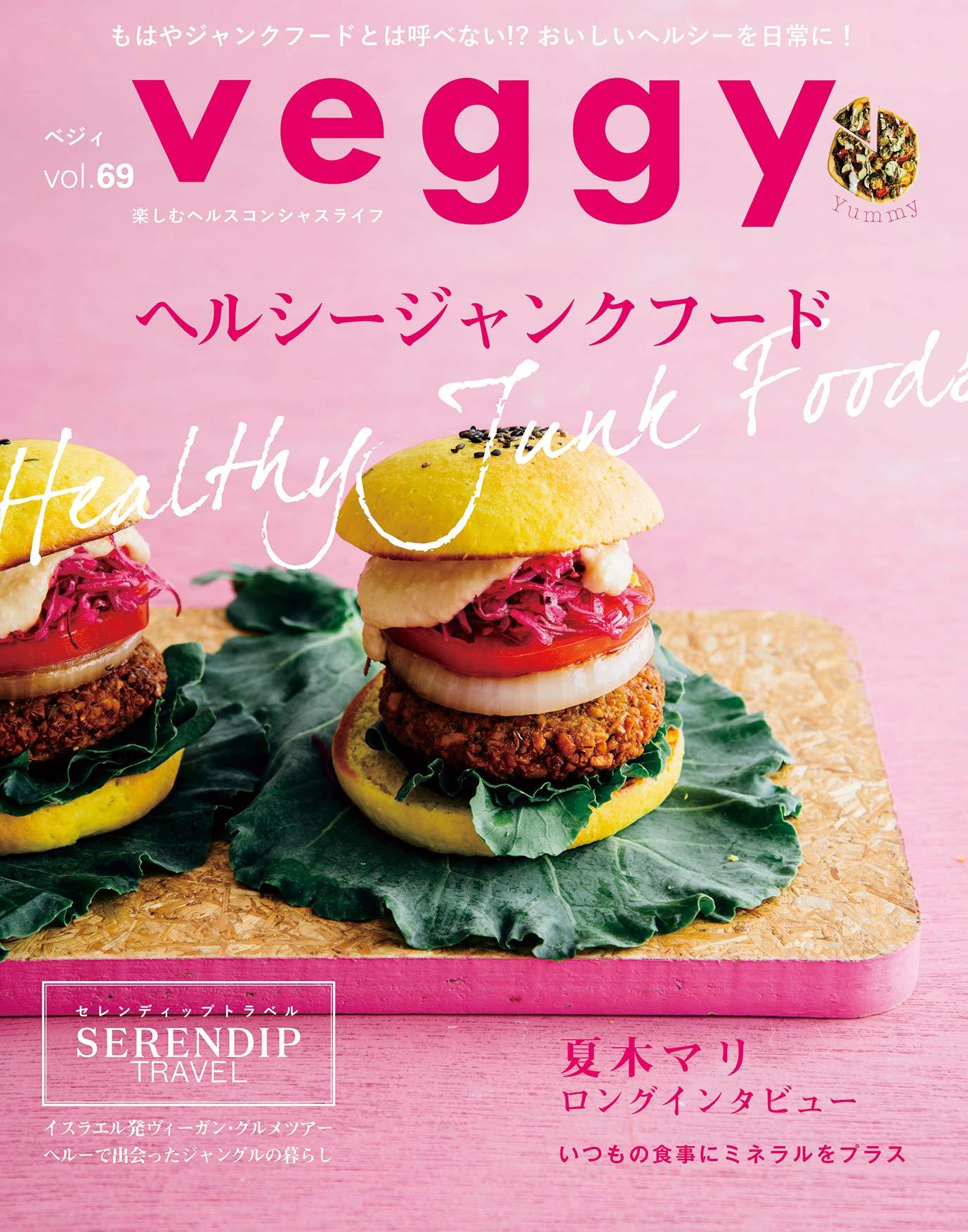 Veggy Vol.69(キラジェンヌ)